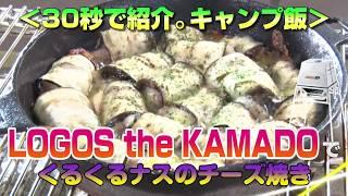 30秒で紹介。キャンプ飯 LOGOS the KAMADOでくるくるナスのチーズ焼き