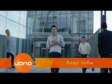 Алау тобы - Жаным бол (Жаңа қазақша клип) (OST Өгей жүрек )