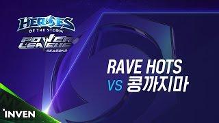 POWER LEAGUE S2 8강 3일차 1경기 :  RAVE HOTS vs 콩까지마