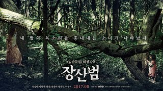Nonton            The Mimic  2017                   Film Subtitle Indonesia Streaming Movie Download