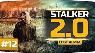 ОТКЛЮЧАЕМ ВЫЖИГАТЕЛЬ МОЗГОВ  • S.T.A.L.K.E.R. 2.0: Lost Alpha #12