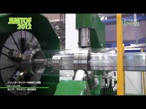 船舶用ディーゼルエンジン加工用旋盤 HI1-CLL35 - ホンマ・マシナリー株式会社