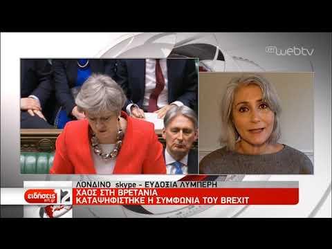 Brexit: Νέα ψηφοφορία σήμερα μετά την πανωλεθρία Μέι- Τι λέει η Ευρώπη | 13/03/19 | ΕΡΤ