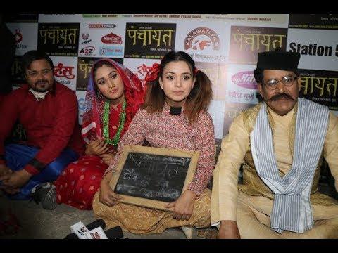 ('पञ्चायत'लाई नेताहरुको प्रशंसा || Movie Panchayat || Neeta Dhungana - Duration: 9 minutes, 41 seconds.)