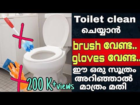 ബ്രഷ് ഇല്ലാതെ toilet കഴുകാം| how to clean toilet without brush| toilet deep cleaning trick|
