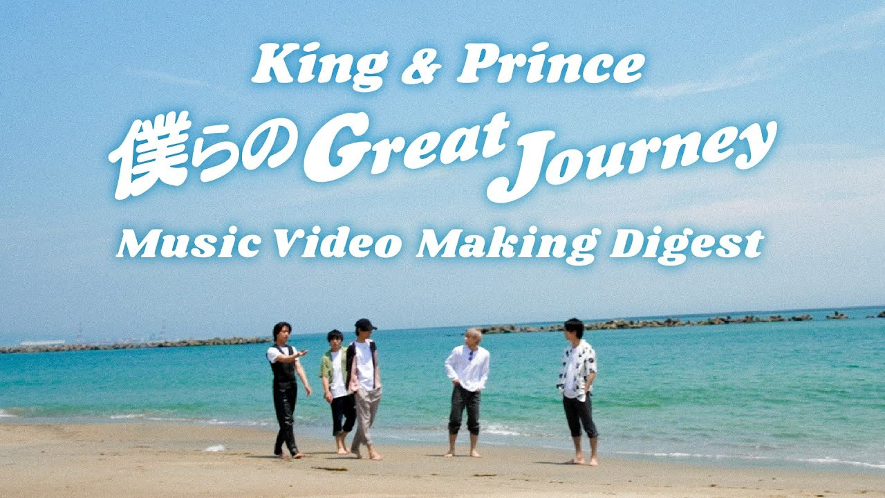 King & Prince「僕らのGreat Journey」Music Video Making Digest