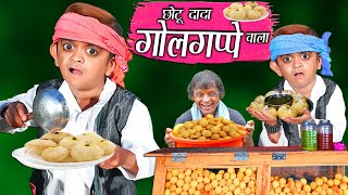 CHOTU KI PANI PURI   छोटू की पानी पूरी   Khandesh Hindi Comedy   Chotu Comedy Video