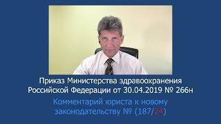 Приказ Минздрава России от 30 апреля 2019 года № 266н