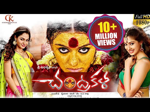 Chandrakala Latest Telugu Movie