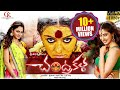 Chandrakala Latest Telugu Movie || 2015