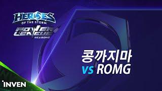 POWER LEAGUE S2 4강 4일차 : 콩까지마 vs ROMG 2부