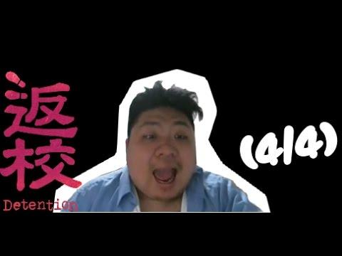 """【統神】返校 - 另一個結局 感想&觀眾斗內""""討論"""" (4/4) 2017/01/15"""