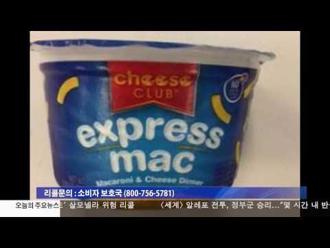 살모넬라 위험 '맥 앤 치즈' 리콜  12.13.16 KBS America News