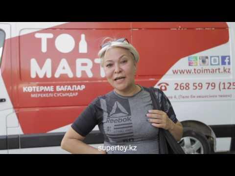 Видео благодарность TOIMART тимбилдинг май 2017