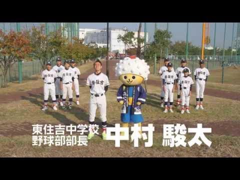 福岡市立東住吉中学校 野球部