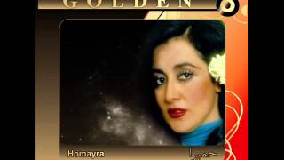 Homayra - Golden Hits (Eshghe Mani Tou&Begharar) |حمیرا