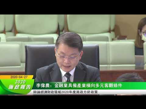 李偉農:金融業具備產業橫向多元 ...