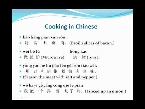 Mandarin Chinese-Lesson 41-(Cooking In Chinese)