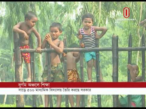 No Secondary schools in most Haor and Hill areas (18-10-18) Courtesy: Independent TV