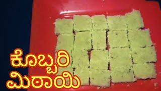 ಬಾಯಲ್ಲಿ ನೀರೂರಿಸುವ ಈ ಕೊಬ್ಬರಿ ಮಿಠಾಯಿ  ತಿಂದು ನೋಡಿ   Coconut burfi   Rani swayam kalike
