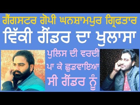 Video BREAKING NEWS: Police Arrested Vicky Gounder Gang Member download in MP3, 3GP, MP4, WEBM, AVI, FLV January 2017