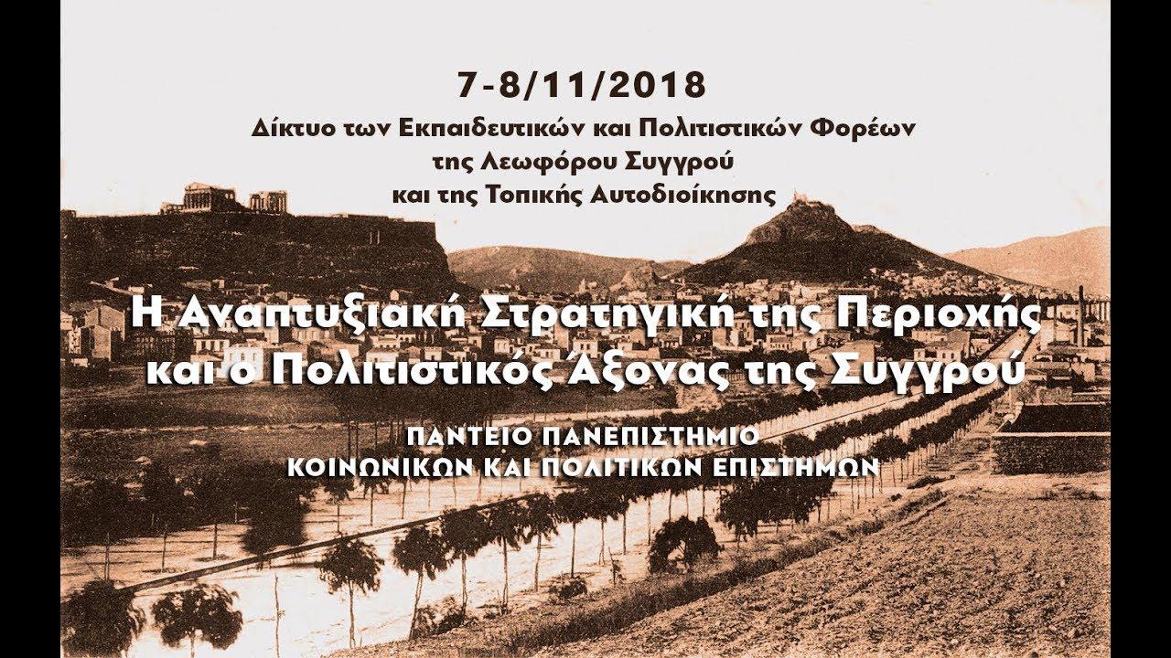 """""""Η Αναπτυξιακή Στρατηγική της Περιοχής και ο Πολιτιστικός Άξονας της Συγγρού"""""""