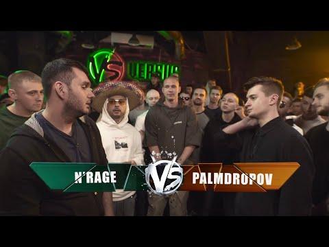 VERSUS: FRESH BLOOD 4 (N'rage VS Palmdropov) Этап 2 (видео)
