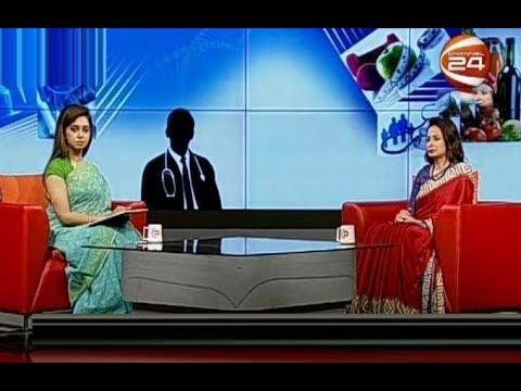 বন্ধ্যাত্ব | সুস্থ থাকুন প্রতিদিন | 14 December 2019