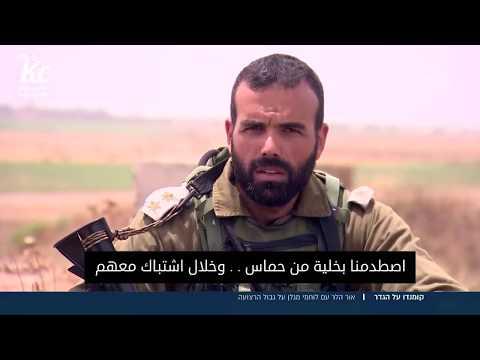 فيديو: جيش الاحتلال يعترف بإعدام جنديٍ أسرته حماس في خانيونس