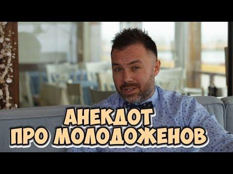 Прикольные анекдоты из Одессы! Анекдот про молодоженов! (24.04.2018)