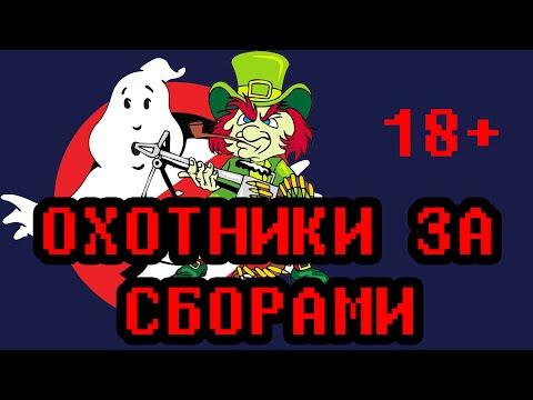 ОХОТНИКИ ЗА СБОРАМИ (2016) Трейлер - Илья Сапожник