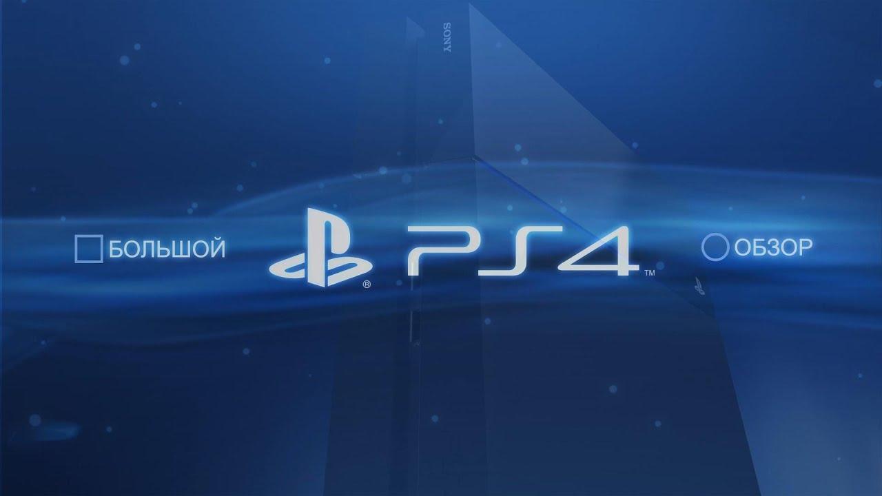 Полный обзор PlayStation 4