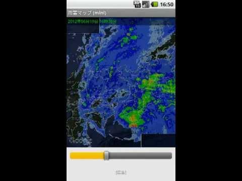 Video of 雨雲マップPLUS