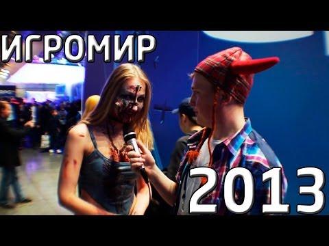 Игромир 2013 | Репортаж | Володя Ржавый