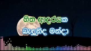 Video Pura Poya Handata Karaoke (without voice) - පුර පෝය හඳට පෙමින් බැඳුණු MP3, 3GP, MP4, WEBM, AVI, FLV Juni 2019
