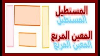 الرياضيات السادسة إبتدائي - المستطيل والمعين والمربع تمرين 1