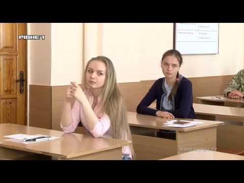 Рівненські школярі знають, як без стресу здати ЗНО [ВІДЕО]