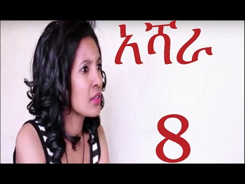 Ashara (አሻራ) Addis TV Ethiopian Drama Series - Episode 8 on KEFET.COM
