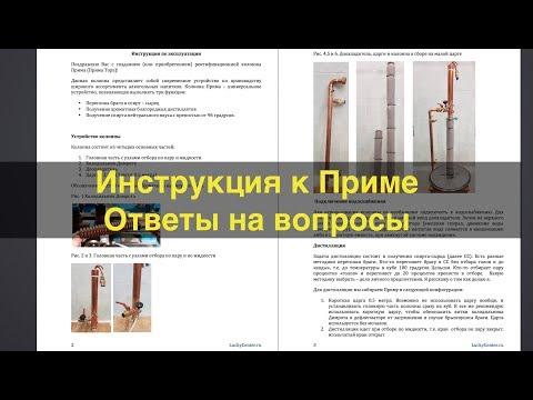 Инструкция по эксплуатации колонны Прима. Ответы на вопросы. - DomaVideo.Ru