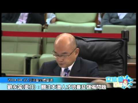 行政長官答問大會劉永誠-20140422