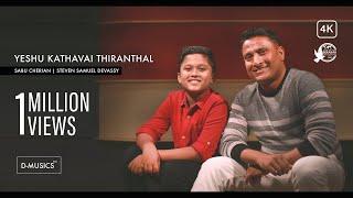 Video Yeshu Kathavai Thiranthal | Tamil Worship Song | Steven Samuel Devassy | Sabu Cherian | 4K © MP3, 3GP, MP4, WEBM, AVI, FLV April 2019