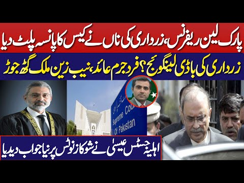 Court indicts Asif Ali Zardari in Park Lane reference    Justice Qazi Faez Isa case details