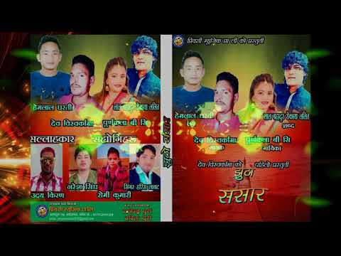 (New Lok Dohori Song 2075/2018 Jhuto Sansar By Purnakala / Deb Biswakarma - Duration: 10 minutes.)