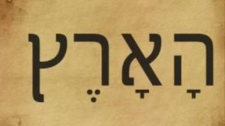 LE NOM DE YESHOUA CODÉ DANS LA TORAH