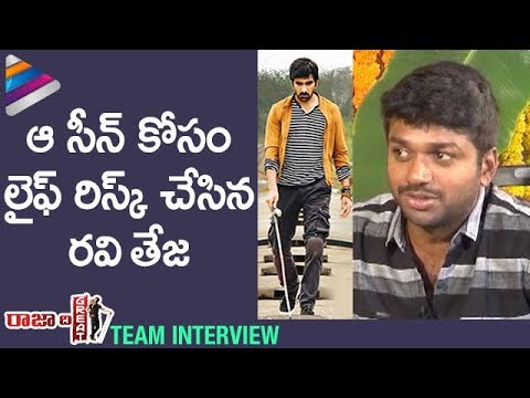 Ravi Teja has Done Risky Stunts Without Rope : Anil Ravipudi | Raja The Great Interview | Mehreen