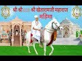 श्री श्री 1008 श्री खेतारामजी महाराज महिमा // Kheteshawar Music Studio // ANAND RAJPUROHIT