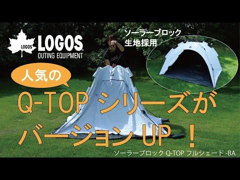 【超短動画】ソーラーブロック Q-TOP フルシェード-BA