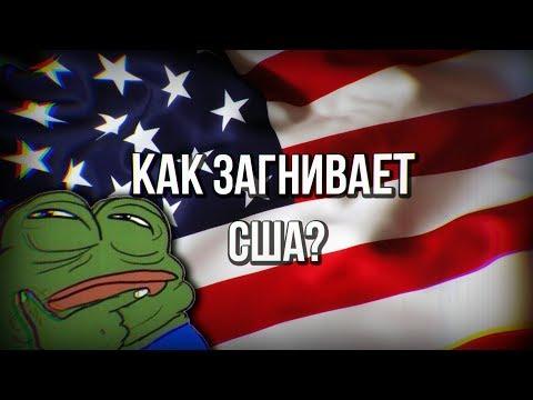 КАК ЗАГНИВАЕТ США - DomaVideo.Ru