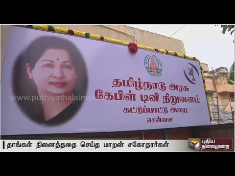 Report-on-SCV-crushing-competition-misusing-power-and-authority-and-the-advent-of-Arasu-cable