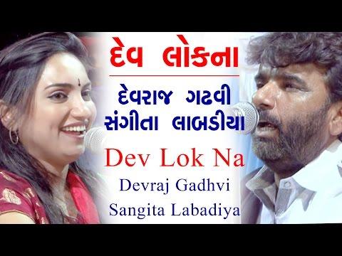 Video DevLok Na Devraj Gadhvi & Sangita Labadiya   Morali Re Vada Mara Shyam   2013 download in MP3, 3GP, MP4, WEBM, AVI, FLV January 2017